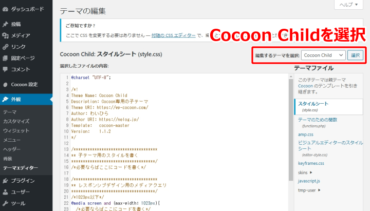 CSSの編集画面 編集するテーマは「Cocoon Child」
