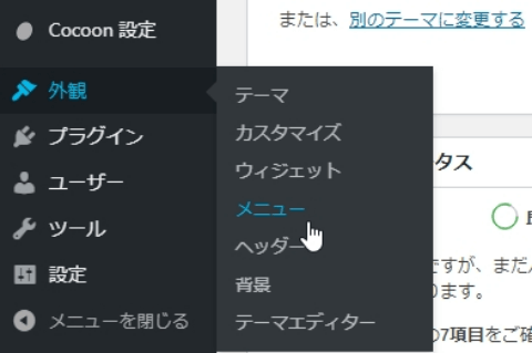 WorldPressのダッシュボード「外観」→「メニュー」