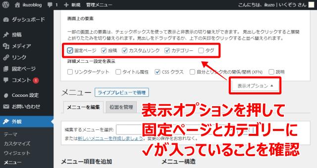 「表示オプション」を押して「固定ページ」と「カテゴリー」にチェックが入っているか確認する