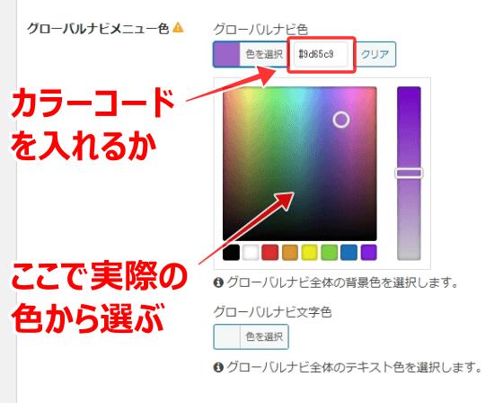6桁のカラーコードを入れるか、サンプルから色を決める