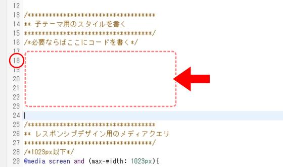 コピーしたCSSを貼り付ける場所