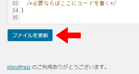 「ファイルを更新」を押す