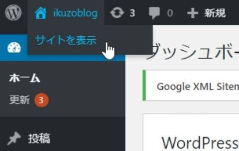 「サイトを表示」を押す