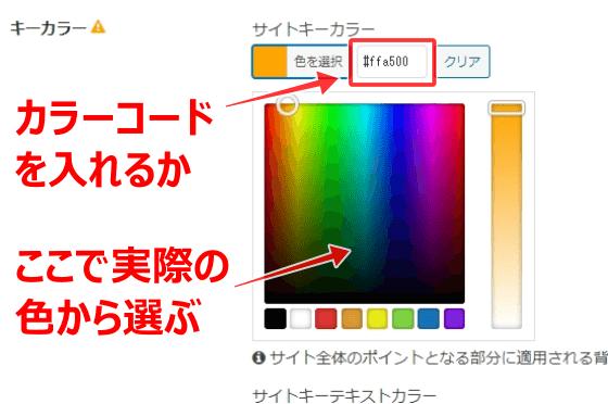 「#6桁」のカラーコードを指定するか、カラーサンプルから見て選ぶ