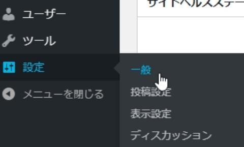 ダッシュボードの「設定」→「一般」をクリック