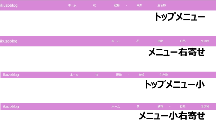 ロゴとメニューが横一列に並ぶ4種類のヘッダー