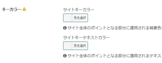 サイトキーカラーとサイトキーテキストカラーの設定画面