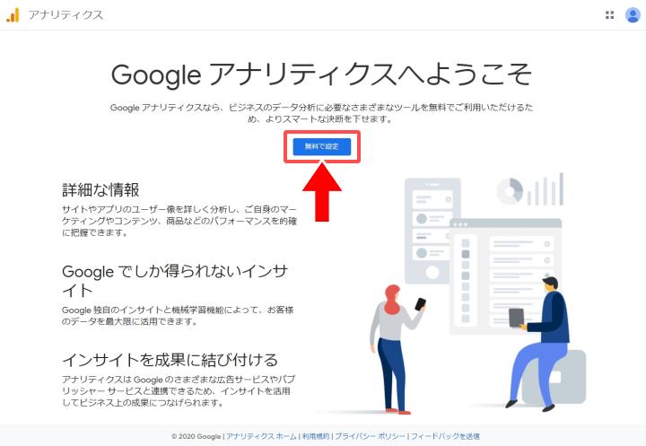 Googleアナリティクスの「無料で設定」を押す