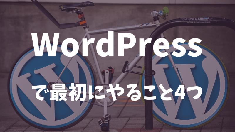 WordPressを始めたら最初にやること4つ