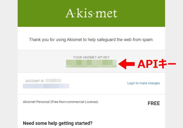 「APIキー」が書かれたメールが届いた