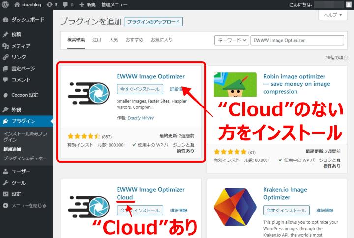 """Cloud""がない方のEWWW Image Optimizerをインストール"
