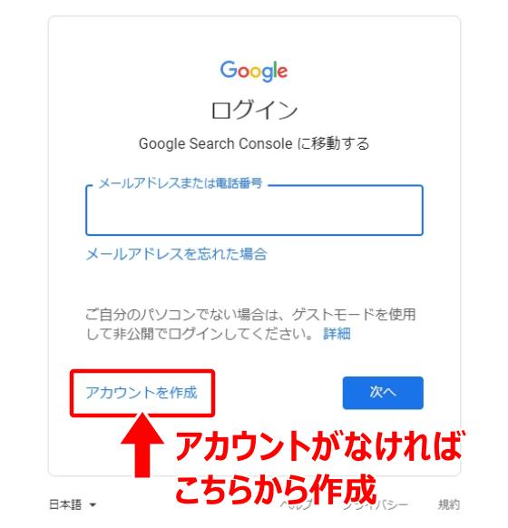Googleのログイン画面