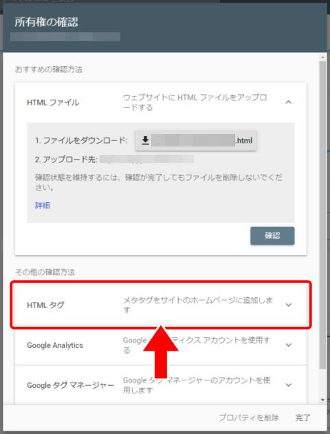 「所有権の確認」画面