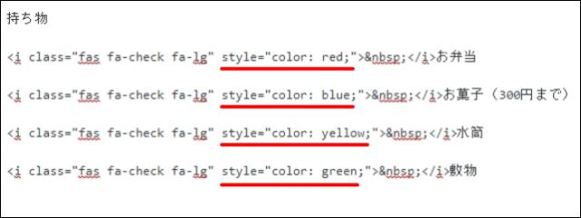 アイコンの色を変えるCSS