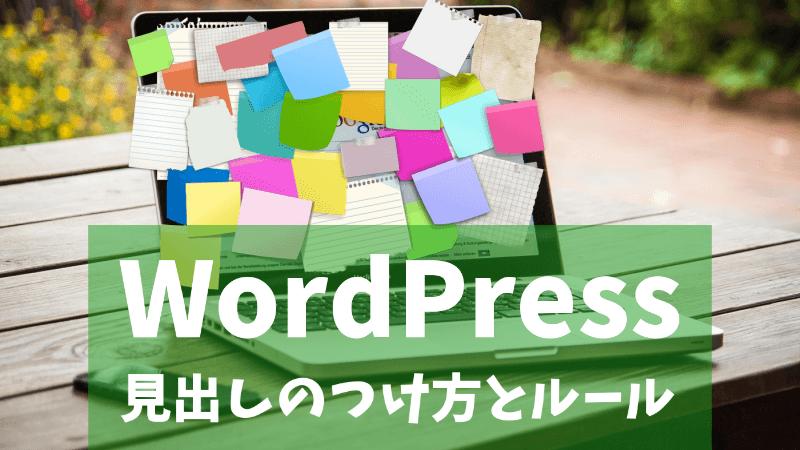 WordPress 見出しの付け方とルール