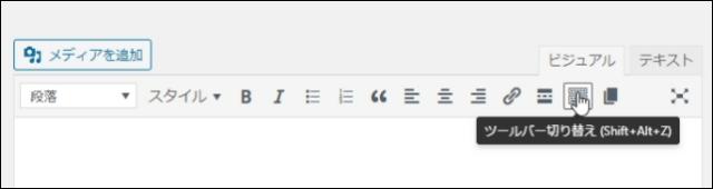 ツールバーの「切り替え」ボタン