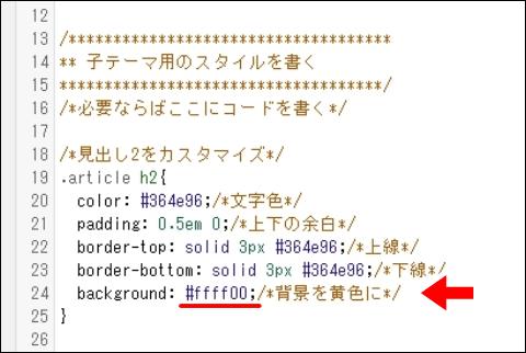 見出しの背景を黄色にするCSSを追加した