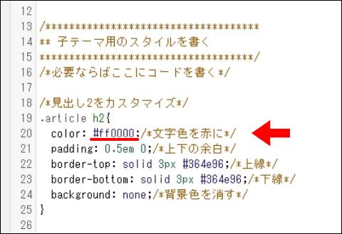 文字色を赤にするCSS