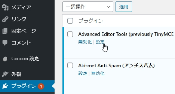 「Advanced Editor Tools」の「設定」を押す
