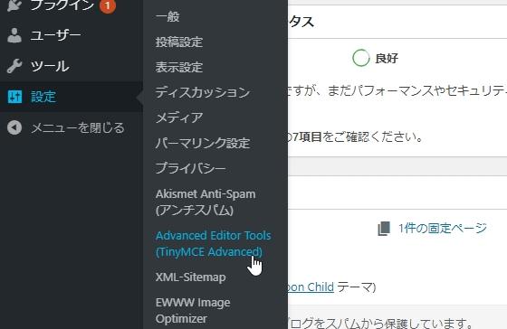 別の「Advanced Editor Tools」設定画面の開き方