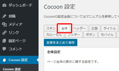 Cocoon設定の「全体」タブを選択