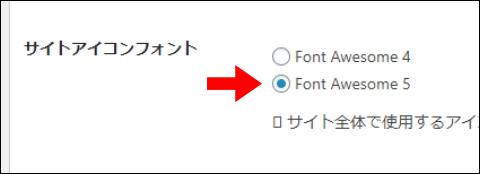 サイトアイコンフォントの「Font Awesome 5」を選ぶ