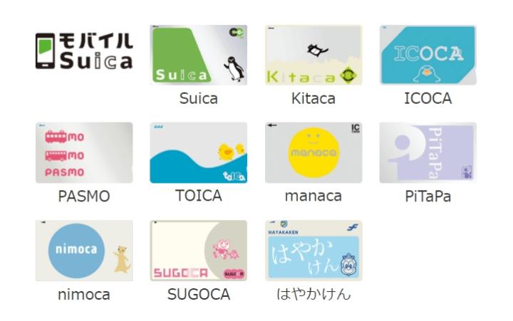 新幹線eチケットで利用可能なICカード