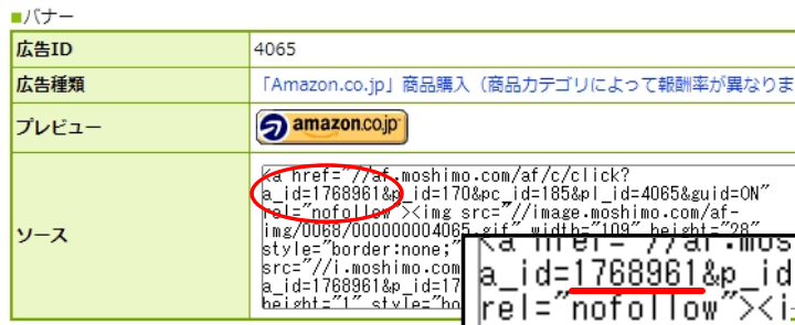 Amazonのid