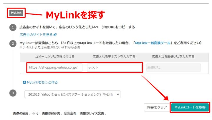 「MyLinkコードを取得」を押す