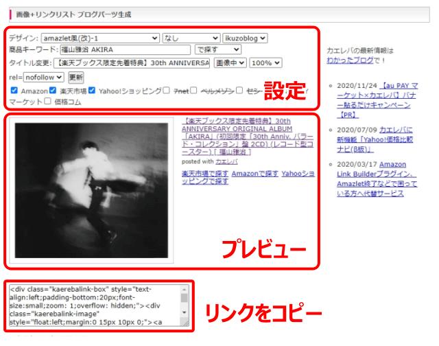 「カエレバ」ブログパーツ生成画面