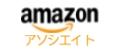 Amazonアソシエイトのロゴ