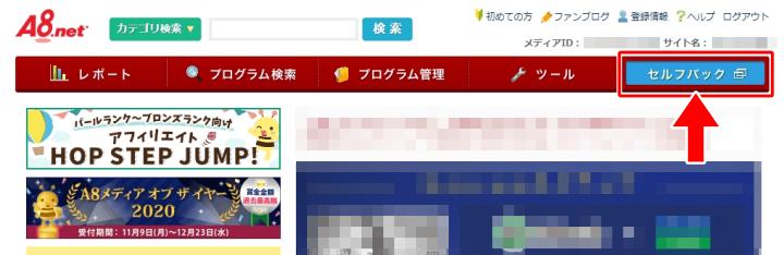 A8.netトップページ右上の「セルフバック」をクリック