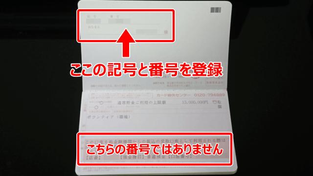 ゆうちょ銀行の通帳(左上の記号と番号を登録する)