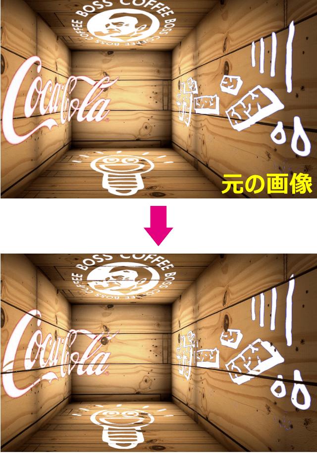 元の画像とカットアウトの画像を重ねた画像を比較