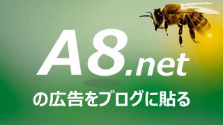 A8.netの広告をブログに貼る