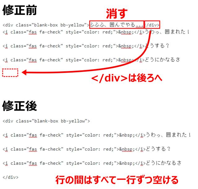テキストエディターの修正箇所