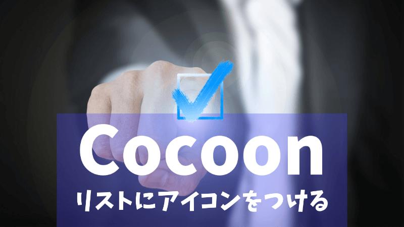 Cocoon リストの先頭にアイコンをつける方法