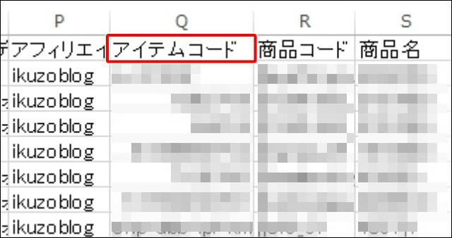 CSVファイルの「アイテムコード」