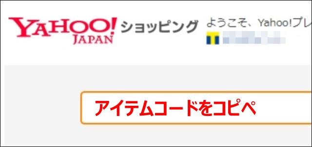 Yahoo!ショッピングの商品検索バー