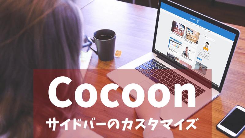 Cocoon サイドバーの設定方法とカスタマイズ