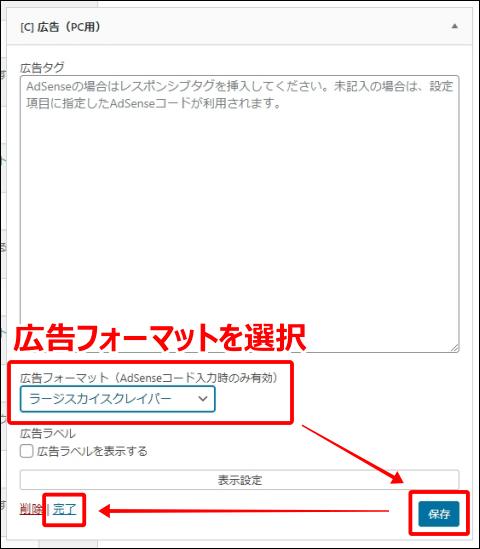 広告フォーマットを選択して「保存」→「完了」を押す