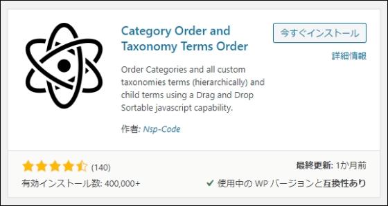 プラグイン「Category Order and Taxonomy Terms Order」