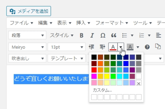 文字の色を変えるボタン