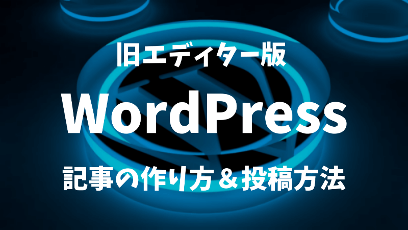 WordPress 記事の作り方&投稿方法