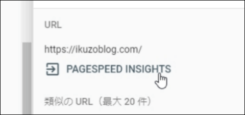 「PAGESPEED INSIGHTS」のリンク