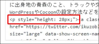 フォローボタンの高さを指定したCSS