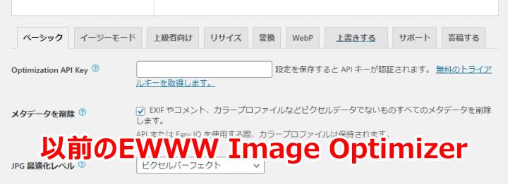 以前のEWWW Image Optimizerの設定画面