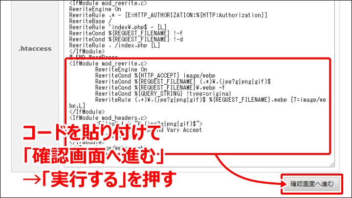 コードを貼り付けて「確認画面へ進む」→「実行する」を押す
