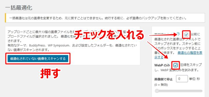 「再最適化を強制」と「WebP」にチェックを入れて「最適化されていない画像をスキャンする」を押す