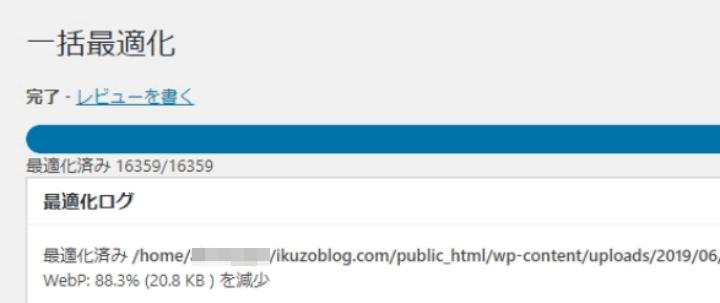 すべてWebP画像への変換が完了